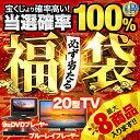 DVDプレーヤー TV ブルーレイプレーヤー どれか1台が必ず入る【 福袋 2020 】ポータブルD...