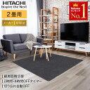 【 最新モデル 】 日立 ホットカーペット 電気カーペット 2畳 防ダニ 電力1