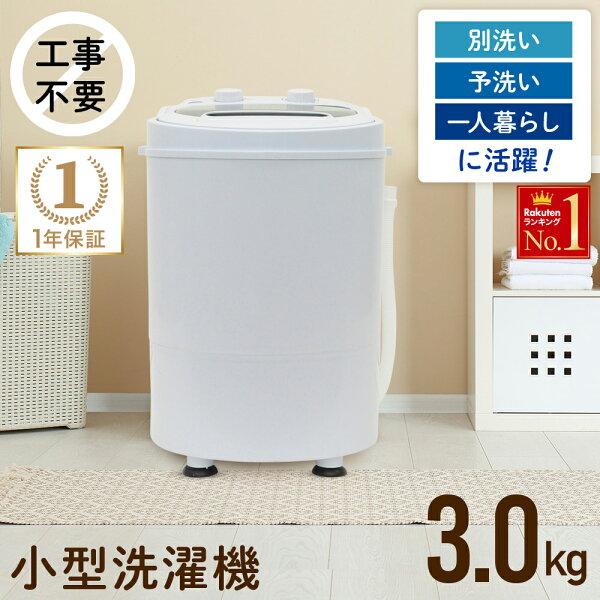 1年保証 洗濯機一人暮らし小型洗濯機小型3kgミニ洗濯機一槽式洗濯機洗いすすぎ脱水ミニ洗濯機軽量持ち運び洗濯物部屋干し重点洗い