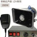拡声器 ハイパワー 200W 12V車用 車載拡声器 アンプ ハンドマ...