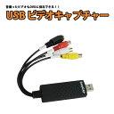 USB ビデオキャプチャー ビデオ キャプチャ キャプチャー