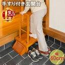 踏み台 玄関 手すり 木製 玄関台 幅60cm ステップ 台...