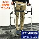 歩行器 介護 怪我 折りたたみ 高さ調節 アルミフレーム 歩行補助具 送料無料 セーフティーアームウォーカー 固定型歩行器 室内 コンパクト 折り畳み式