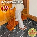 玄関 踏み台 手すり 木製 玄関台 幅90cm ステップ 台 天然木 手すり付き 踏み台昇降 ステップ台 玄関踏...