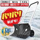 雪かき スコップ 除雪 除雪機 道具 雪掻き 66cm キャ...