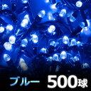 イルミネーション LED 防滴 屋外 500球 18m 【 ブルー 】 8パターン点灯 コントローラ...