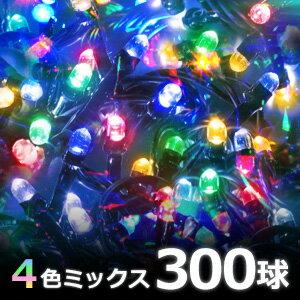 イルミネーション LED 300球 1...