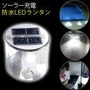 ランタン LED ソーラー エアーランタン 折り畳み式 防災 ソーラーLEDエアーランタン 防水 軽