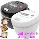 炊飯器 4合 炊飯機 ヨーグルト 玄米 スープ ケーキ スチ...