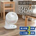 2019 最新モデル 3D サーキュレーター 360°首振り...