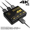 HDMI セレクター 4K 3D 対応 リモコン 付き 分配器 3入力 1出力 対応 ケーブル 変換 切り替え HDMIセレ...