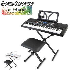 キーボード ONETONE 送料無料 多機能 練習 61鍵盤 ボックス型 鍵盤 子供 ギフト 練習用 ピアノ 楽器 掃除 軽量 レッスン モード ステップアップ コンパクト ワントーン プレゼント ギフト