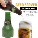 泡ひげビアー グリーン ドウシシャ ビールサーバー DBS1...