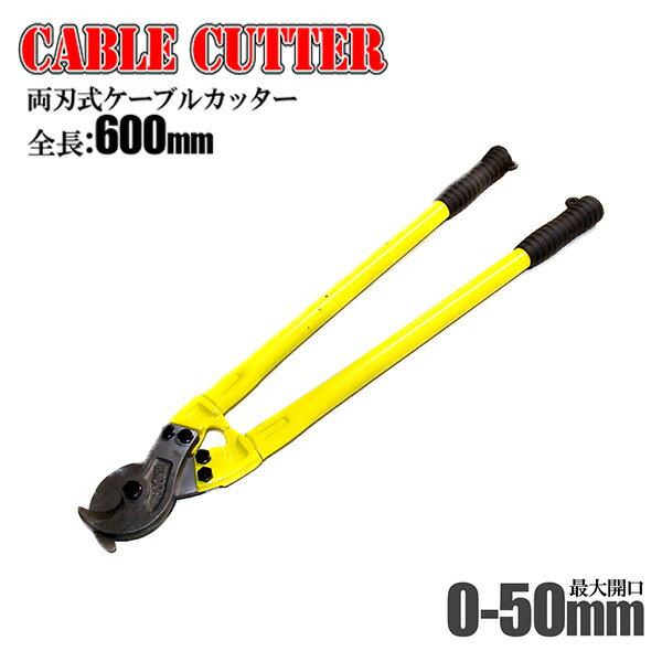 両刃式ケーブルカッター60cm最大開口5cmワイヤーカッターワイヤーカッター電線カッターケーブルカッタハンディカッターケーブル切