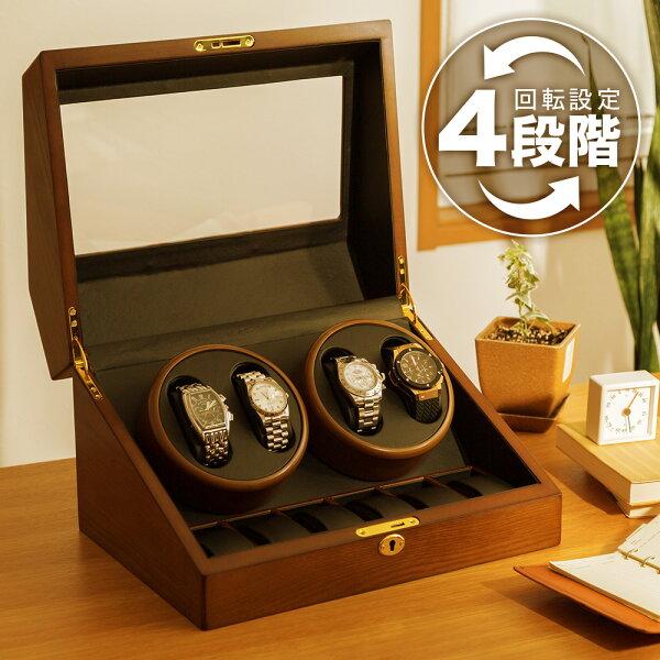 木目調ワインディングマシーン4本巻き腕時計ワインディングマシン4本巻1年保証マブチモーター自動巻きウォッチワインダーワインダーワ