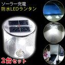 【2台セット】 ランタン LED ソーラー エアーランタン 折り畳み式 防災 防水 軽量 コンパクト