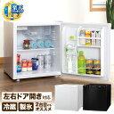 【 店内ほぼ全品最大P20倍 6/25 20:00〜23:59 】冷蔵庫 小型 ...