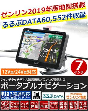 カーナビ ポータブル ワンセグ タッチパネル GPS テレビ 1年保証 FMトランスミッター 内蔵 るるぶデータ収録 ポータブルナビ ゼンリン地図 12V 24V ナビ TV テレビ 12V 24V 7インチ 車載 送料無料
