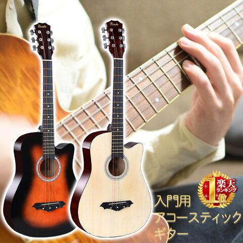 アコースティックギター 初心者 送料無料 新品 ギター 弦 音楽 楽器 入門 フォークギター クラシックギター おすすめ アコースティック 演奏 子供 子供用 大人 大人用 フォーク クラシック 簡単 新品