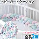 ベビーベッドガード ベビーガード ロープ クッション まくら 赤ちゃん ベッドガード ベビーガードクッション 取り外し 持ち運びに便利 出産祝い 寝返り防止クッション 寝返り防止 編み ノットクッション 赤ちゃん
