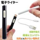 電子ライター プラズマライター USB充電 電子 ライター ...