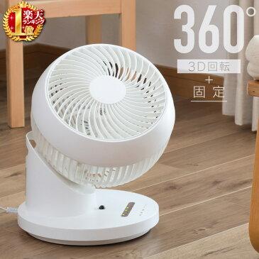暖房効率アップ 最新モデル 3D サーキュレーター 1年保証 360°首振り回転 AC 首振り おしゃれ 静音 天井 タイマー 固定 ホワイト 白 送風機 扇風機 エコ エアコン 冷房 暖房 併用 節約 卓上 卓上扇風機 省エネ シンプル コンパクト 母の日 母 母親 義母 プレゼント 実用的