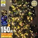 【 1年保証 】選べる8パターン点灯 イルミネーション 電池式 LEDライト led イルミネーションライト 乾電池 電池 屋外 野外 室内 部屋 クリスマス クリスマスツリー メモリー機能 シャンパンゴールド ブルー ホワイト ミックス ツリー 送料無料・・・