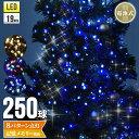 【 1年保証 】選べる8パターン点灯 イルミネーション 電池式 LEDライト led イルミネーションライト 乾電池 電池 屋外 野外 室内 部屋 クリスマス クリスマスツリー メモリー機能 防滴 簡単設置 フック付 シャンパンゴールド ブルー ホワイト ミックス 送料無料・・・