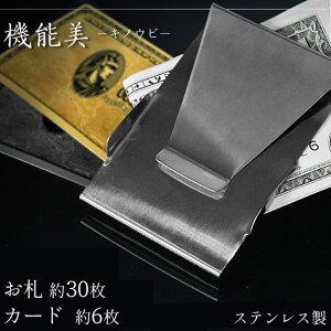 マネークリップ ダブルサイド 財布 メンズ 両サイド クリップ ステンレス 紙幣 カード お金 お札 収納 薄型 極薄 札ばさみ 札入れ カードホルダー マル秘セール