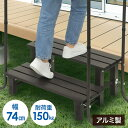 【送料無料】【代金引換不可】 クロシオ 天然木 玄関台 120 【完成品】【玄関 踏み台】【120cm】