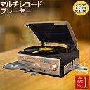 レコードプレーヤー 敬老の日 レコードプレイヤー スピーカー内蔵 録音 マルチレコードプレーヤー レ
