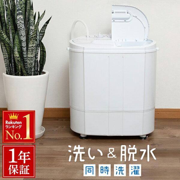 洗濯機二槽式 洗濯脱水すすぎ  ステンレス槽強力脱水一人暮らし収納3kg小型洗濯機脱水二層式ミニ洗濯洗濯機洗濯器脱水器脱水機2槽