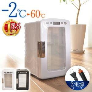 【 1年保証 】【 クラス初のマイナス2度を実現 】保温庫 冷温庫 小型 冷蔵庫 車載 ポータブル 10L -2℃〜60℃ ぺルチェ式 AC 保冷庫 小型冷蔵庫 ペットボトル