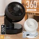 夏はエアコン、冬は暖房機と併用してオールシーズン活躍! お部屋の空気の循環や、新鮮な外気を取り込むのにぴったりな小型サーキュレーターです。 夏はエアコン、冬は暖房機と併用できるので、オールシーズン活躍します。 また、室内での衣類乾燥にもオススメです。 サーキュレーターとは 直進性の高い風を発生させ、空気を循環する性能に特化しています。 サーキュレーターの風向きを天井に向けて風を送り出すことにより、 室内の空気が循環させて温度差を少なくし、エアコンは温度調節をする必要が 徐々に無くなるため、節電や効率に繋がります。 8段階風量調節 自然風に近いリズムモード、おやすみモードも搭載。 季節を問わず、室内を快適にお過ごし頂けます。 自由な角度で左右首振り 360度首振りの状態で、もう1度360度ボタンを押すと、首振りが止まります。 左右首振りボタンを押すと、その角度で左右首振りが始まります。 オートオフ機能 何も操作しない状態で10時間経過すると、 運転を自動で停止します。 リモコン対応 離れた場所でも操作ができるリモコン付きです。 どなたでもお使いいただけるシンプルなリモコンで、運転オンオフや風量、 切タイマーや首振り機能を設定することができます。 清潔な風を送る 前面カバーの取り外しができ、簡単にお手入れができるのでいつでも清潔な風を送ることができます。(本体から羽の取り外しはできませんので、予めご了承くださいませ。) 【商品詳細】 サイズ:(約)254×252×350mm 重量:(約)2.0kg 消費電力:22/22W(50/60Hz) 風量:15.5m3/min 風速:6.6m/min 回転数:2260rpm コード長:(約)1.4m 付属品:リモコン、取扱説明書 JANコード:4582228236875 【関連キーワード】衣類乾燥 卓上扇風機 卓上扇風器 卓上 静か パワフル 静か おしゃれ 固定 風量調整 パワフル 強力 小型 ミニ ミニ扇風機 ミニ扇風器 自動首振り 上 真上 横 おすすめ 人気 ランキング ※モニターや環境により、色の見え方が実際の商品と異なる場合がございます。 ※ご注文が集中した場合、物流倉庫の混雑等により、発送が遅れる場合がございます。 ※ご希望の配達日時にお届け出来ない場合がございますので、予めご了承下さい。 ※不正購入と判断した場合にはご注文を取り消しさせて頂く可能性がございます。