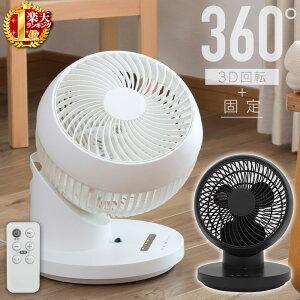 360°首振り + 固定 最大24畳 サーキュレーター 扇風機 リモコン付き 風量3段階 3D送風 白 ホワイト 黒 ブラック 360°回転 360度回転 360度首振り タイマー オートオフ リズム風 小型 コンパクト 静音 省エネ おしゃれ ACモーター AC 衣類乾燥 送料無料