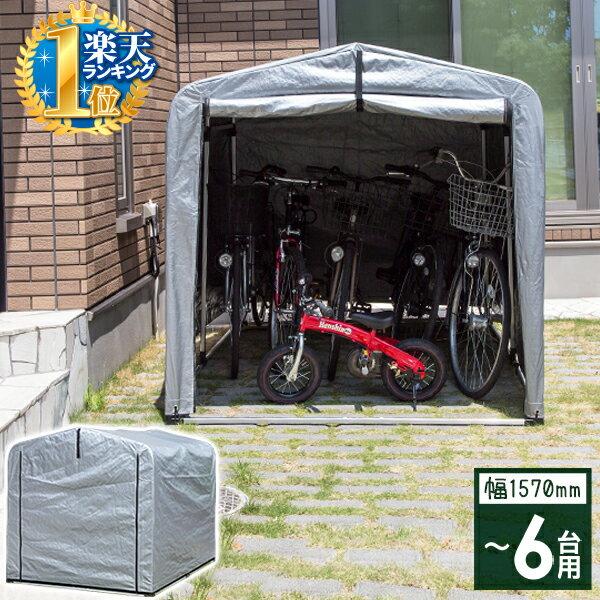 サイクルハウス5〜6台 固定用ペグ付き 自転車バイク置き場物置きサイクルポート自転車収納自転車収納ガレージ簡易ガレージバイク収納