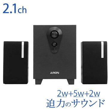 スピーカー 小型 パソコン ステレオ PCスピーカー サブウーファー付属 ARION 2.1ch 省スペース コンパクト 3.5mm入力対応 大迫力 サウンド 送料無料