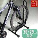 【 子供用も対応 】 自転車 スタンド 1台 20〜29インチ 自転車スタンド