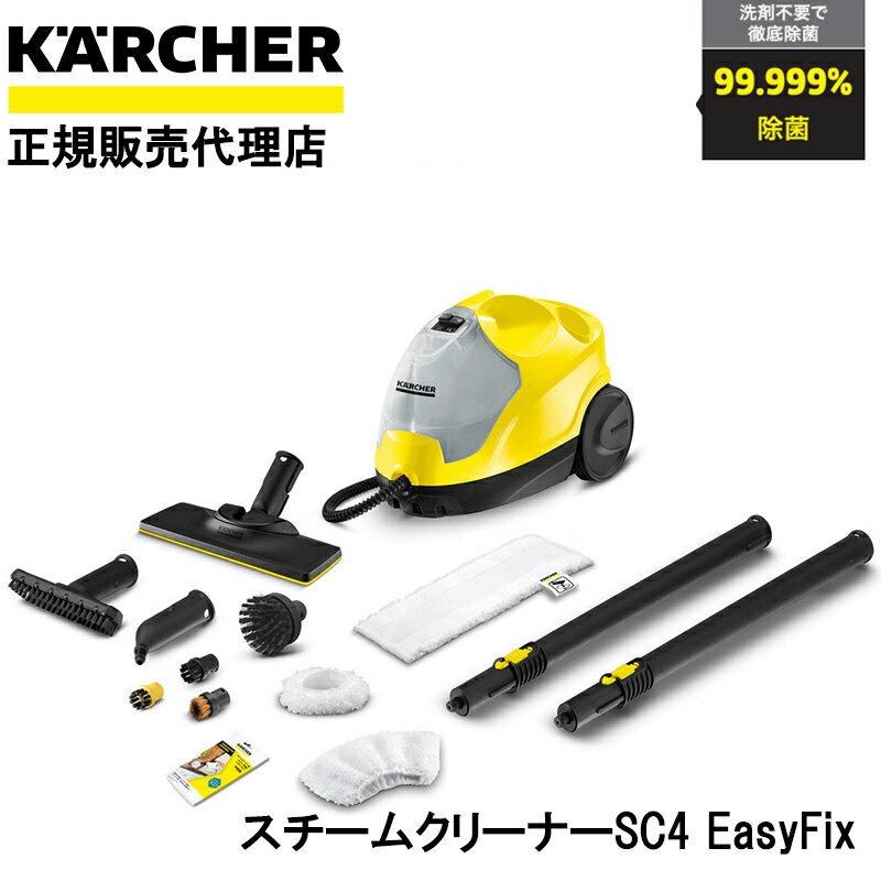 掃除機・クリーナー, スチームクリーナー  SC4EasyFix1.512-457.0 KARCHER