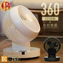 DCサーキュレーター 扇風器 DCファン リモコン タッチパネル 小型 コンパクト 冷房 エアコン 卓上扇風機 空気循環 首振 送風 換気 攪拌 梅雨 部屋干し 洗濯