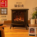 【 1年保証 】 暖炉型ファンヒーター 暖炉型ヒーター 転倒時自動OFF機能 暖