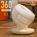 【 360°首振り + 固定 】 サーキュレーター 風量3段...