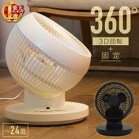 サーキュレーター 扇風機 360度 首振り 〜24畳 換気 回転 冷房 エアコン クーラー リモコン付き 風量3段階 3D送風 白 ホワイト 黒 ブラック 360°回転 360°首振り タイマー オートオフ リズム風 小型 コンパクト 送料無料