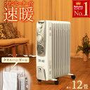 ファンヒーターとオイルヒーターの合体版! 8畳 9畳 10畳 11畳 12畳 室内干し 部屋干し 洗濯物 乾燥 乾かす 北欧 北欧風 おしゃれ かわいい