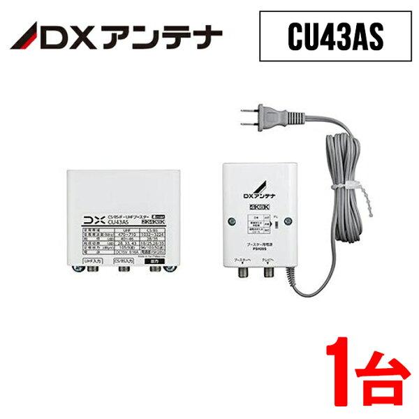DXアンテナブースター CU43AS デュアルブースター2K4K8K対応33dB43dB共用形GCU433D1SWEB専用モデル
