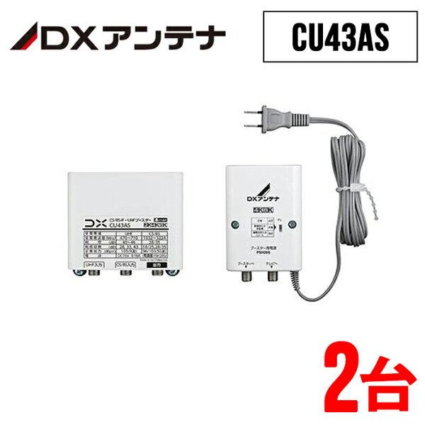 2台セット DXアンテナブースター CU43AS 80デュアルブースター2K4K8K対応33dB43dB共用形GCU433D1