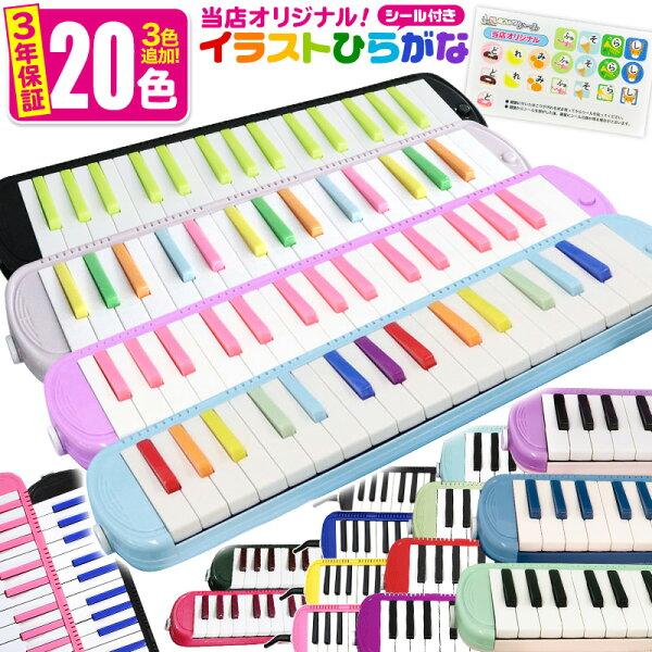 2台以上購入で1台あたり2,980円 学校で使える ひらがな音階シール付 3年保証 ケース付き鍵盤ハーモニカメロディーピアノ2