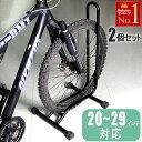 【 2台セット 】 自転車 スタンド 1台 送料無料 子供用 も対応 20 〜