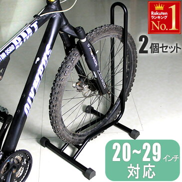【 2台セット 】 自転車 スタンド 1台 送料無料 子供用 も対応 20 〜 29インチ 自転車スタンド 置き場 駐輪 ラック 駐輪場 前輪 後輪 マウンテンバイク