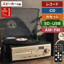レコードプレーヤー 敬老の日 レコードプレイヤー スピーカー内蔵 録音 マルチレコードプレーヤー レコード録音 CD録音 ラジオ カセットテープ CD カセット デジタル化 音楽 再生 録音 1